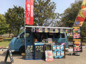 ブルーゴリラのキッチンカー(ハンバーガー)が出店!! @ 藤ノ木さんかく広場