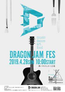 【DRAGON JAM FES 2019 ~ spring~】開催!! @ 藤ノ木さんかく広場