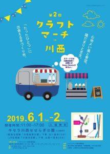 第2回クラフトマーチ&川西音楽祭2019開催フライヤー完成 @ キセラ川西せせらぎ公園