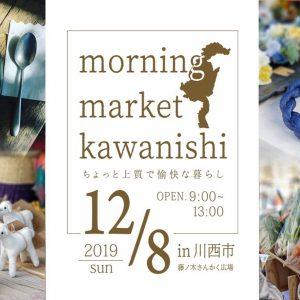 10月13日(日)morning market kawanishi〔藤ノ木さんかく広場〕開催 @ 藤ノ木さんかく広場