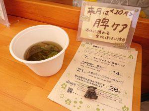 douce(薬膳スープとカレー)(水曜) @ 藤ノ木さんかく広場