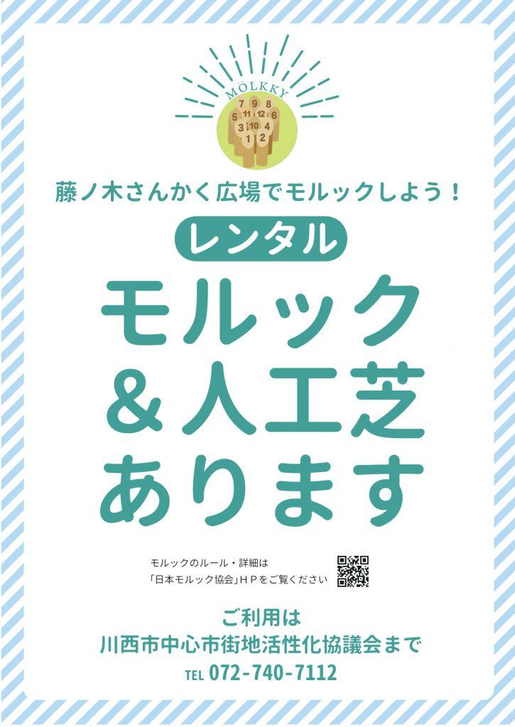 ルール モルック 【モルック経験者が解説】必要な道具・サイズやルールを紹介!日本代表になろう!